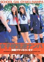 女子校生逆ナンパ 制服でヤっちゃいます
