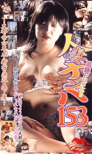 追跡FUCK!!人妻ナンパ153