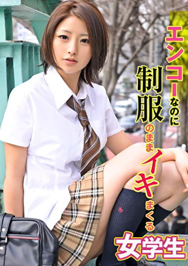 エンコーなのに制服のままイキまくる激カワ女学生