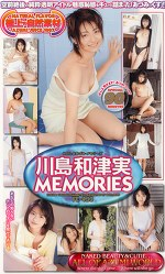 川島和津実 MEMORIES