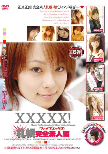 XXXXX![ファイブエックス]札幌完全素人編