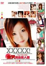 XXXXX![ファイブエックス]金沢完全素人編