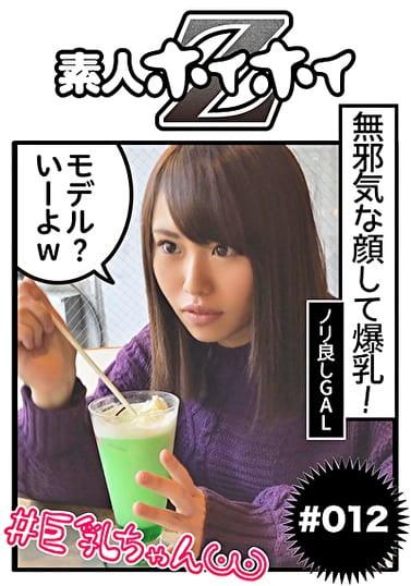 ☆素人ホイホイZ☆れーちゃん