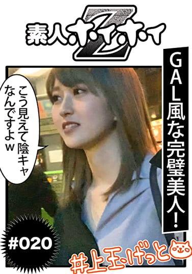☆素人ホイホイZ☆しぃちゃん