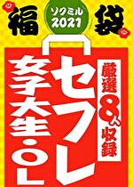 【期間限定☆ソクミル福袋 2021】 セフレ・女子大生・OL ※2/1(月)朝10時まで