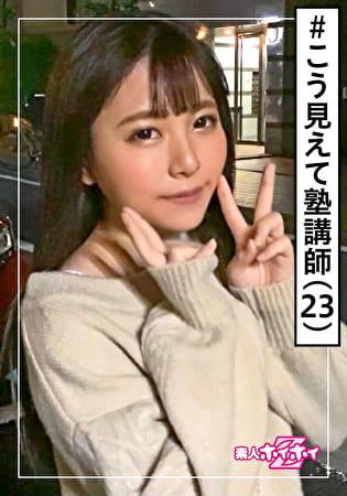 ☆素人ホイホイZ☆ひかるちゃん(23)