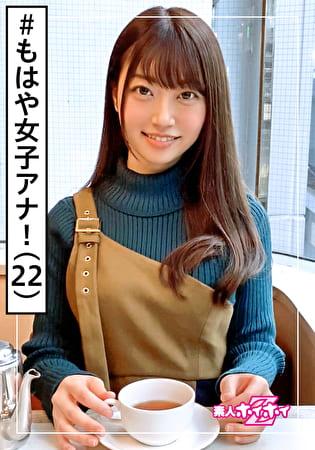 ☆素人ホイホイZ☆一夏(22)