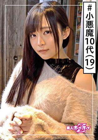 ☆素人ホイホイZ☆環奈(19)