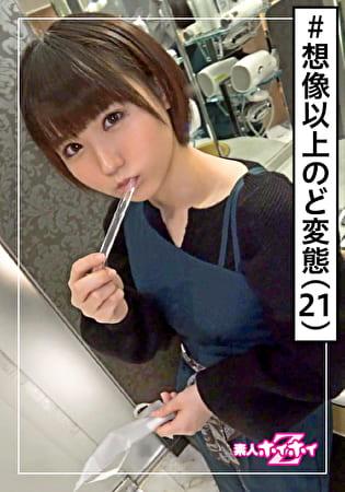☆素人ホイホイZ☆みつぐ(21)