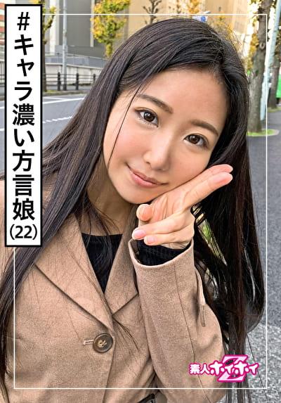 ☆素人ホイホイZ☆いっしきさん(22)