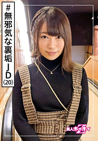 ☆素人ホイホイZ☆咲良(20)