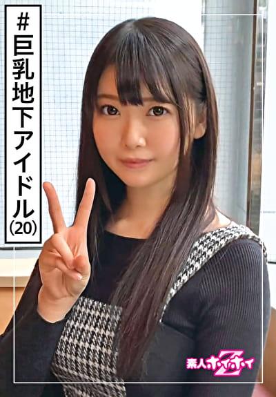 ☆素人ホイホイZ☆とわね(20)
