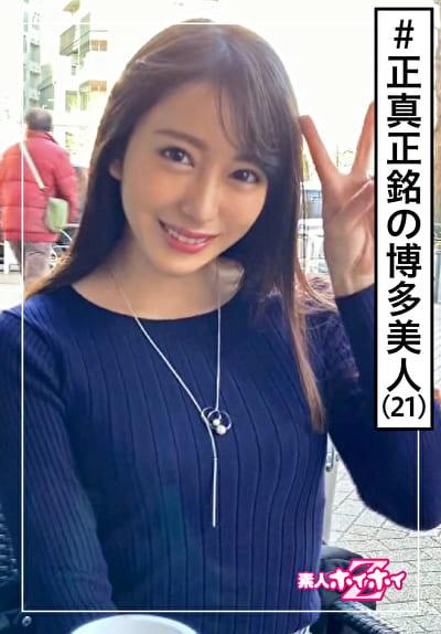 ☆素人ホイホイZ☆美月(21)
