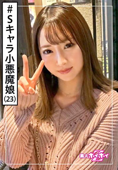 ☆素人ホイホイZ☆ゆきねえ(23)