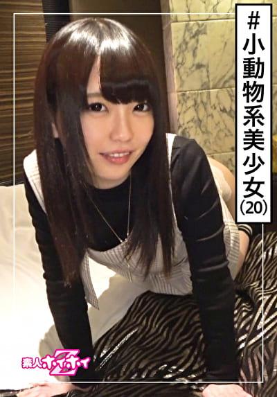 ☆素人ホイホイZ☆サクラ(20)