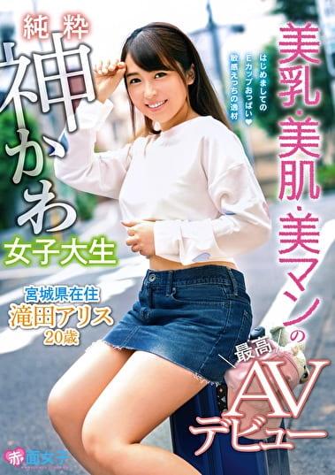 宮城県在住 純粋神かわ女子大生 美乳・美肌・美マンの最高AVデビュー 滝田アリス