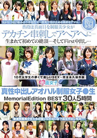 真性中出しアオハル制服女子●生 Memorial Edition BEST 30人5時間
