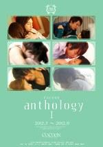 COCOON anthology 1