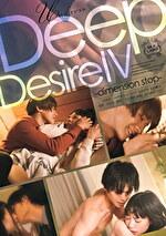 Deep Desire 4 -dimension stop-