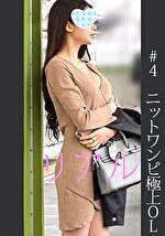 《過激》【電車チカン】【自宅盗撮】【睡眠姦】ニットワンピ極上OL #4