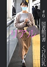 《過激》【電車チカン】【自宅盗撮】【睡眠姦】 ピンク色図書館司書 くびれ巨乳 #6
