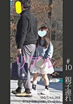 《特別記念作品》【電車チカン】【自宅盗撮】【睡眠姦】S級親子連れ #10