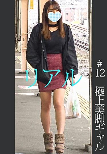 《過激》【電車チカン】【自宅盗撮】【睡眠姦】健康肌が眩しいスポーツギャル #12