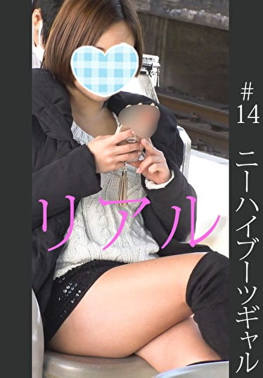 《過激》【電車チカン】【自宅盗撮】【睡眠姦】ニーハイブーツS級娘 生食い込みP #14