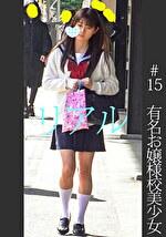 《過激》【電車チカン】【自宅盗撮】【睡眠姦】有名お嬢様校美少女 ピンク乳首 白P #15