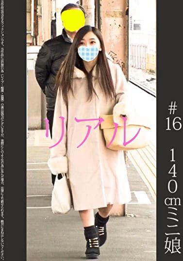 《過激》【電車チカン】【自宅盗撮】【睡眠姦】140cmマイクロ美少女 白P #16