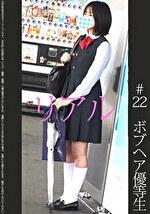 《SS美少女》【電車痴漢】【自宅盗撮】【睡眠姦】特殊織りJSK ボブヘア優等生 ピンクP #22