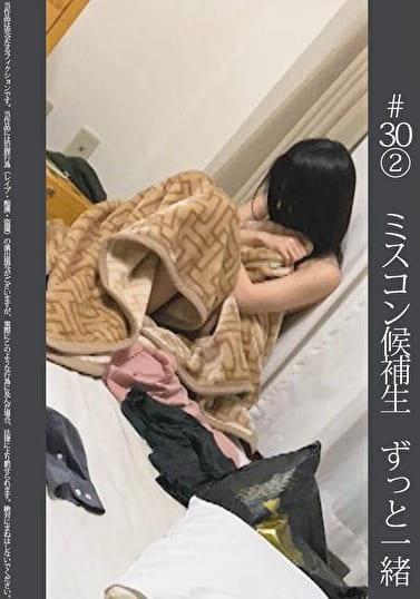 《特別記念作品》ミスコン候補生 4日間いっしょ #30-2