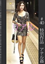 《特別記念作品》【アナル生挿入姦】現役超美人モデル ドエロワンピ 水色P #40