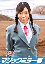まい(18)女子◯生 マジックミラー号 初めてのおちんちん研究!かわいいお顔にぶっかけ!