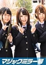 ゆかり(18)、ゆい(18)つかさ(18)女子◯生 マジックミラー号 初めての6P体験!