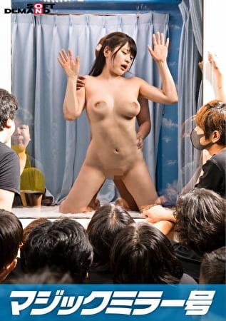 逆転ミラー号!高校時代のマドンナを同窓会で 公開羞恥・まいな
