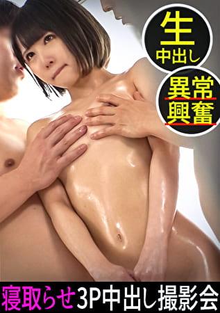 【NTR】清楚な若妻が初対面の男性モデルたちと全裸で密着撮影!夫の目の前で他人棒に子宮をうずかせる不貞妻と3P中出しSEX【メモリアルヌードフォト撮影】