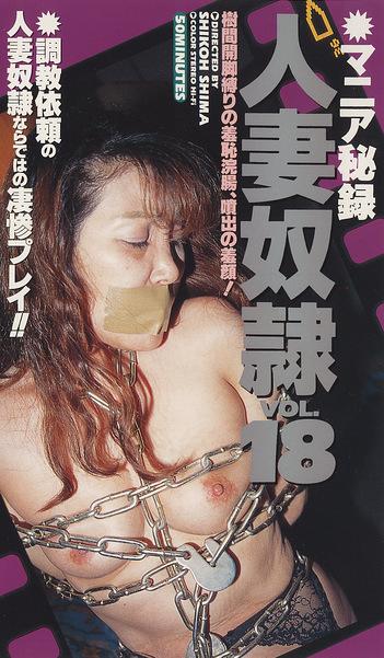 マニア秘録 人妻奴隷VOL18