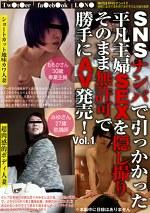 SNSナンパで引っかかった平凡主婦SEXを隠し撮り そのまま無許可で勝手にAV発売! Vol.1