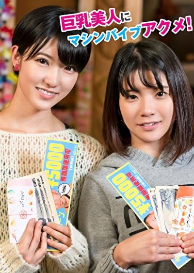 彩乃さん&明日香さん