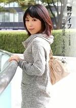 舞ワイフ ~セレブ倶楽部~ 新田絢/北原涼子