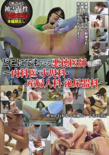 どこにでもいる悪徳医師 Vol.2 ~内科医・小児科・産婦人科・泌尿器科~