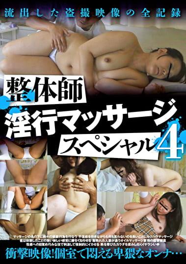 整体師淫行マッサージスペシャル 4