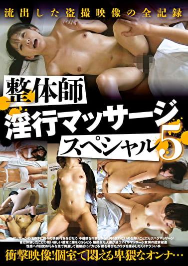 整体師淫行マッサージスペシャル 5