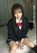 東京中出し女子校生 12