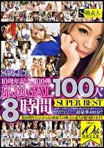 S級素人10周年記念 第10弾 厳選GAL100人 SUPER BEST 8時間