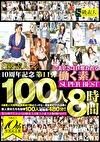 S級素人10周年記念 第11弾 美しさに目を奪われる働く素人100人 SUPER BEST 8時間