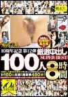 S級素人10周年記念 第12弾 厳選中出し100人 SUPER BEST 8時間
