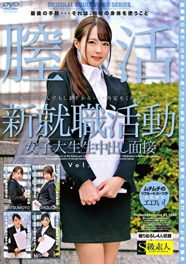 新就職活動女子大生生中出し面接 Vol.002