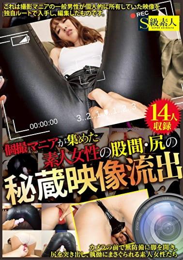 個撮マニアが集めた素人女性の股間・尻の秘蔵映像流出